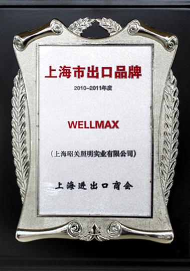 WELLMAX  照明企业浦东创新高