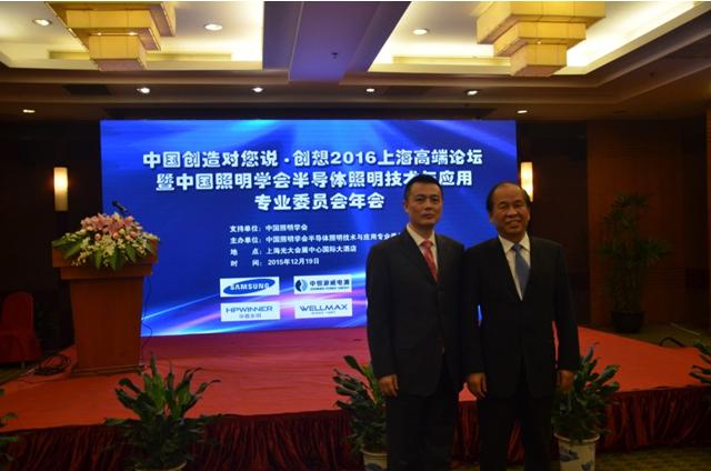 WELLMAX聚焦LED球泡,创新改变未来 ——中国LED照明行业权威协会年会扫描