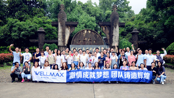 2018 WELLMAX年中旅游拓展活动