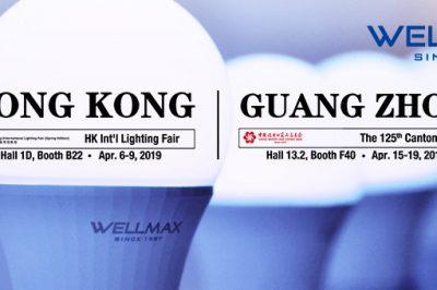 LED球泡专家WELLMAX邀您莅临春季香港展和广交会