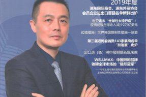 """《浦东国际经贸》期刊专访WELLMAX — 中国照明品牌驰骋全球市场的""""隐形冠军"""""""