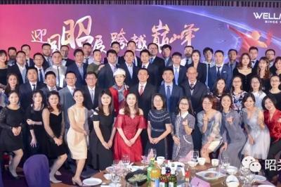 迎风昭展 · 跨越巅峰—昭关照明2020新春晚宴圆满举行