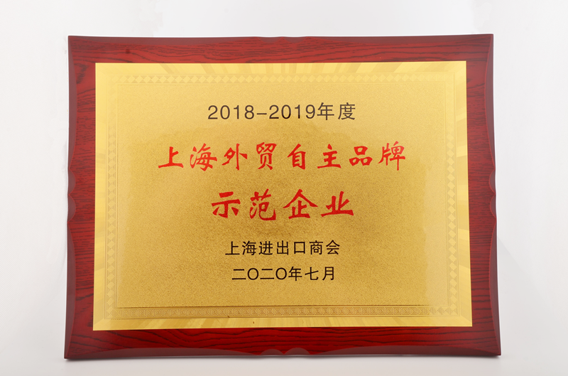 上海外贸自主品牌示范企业