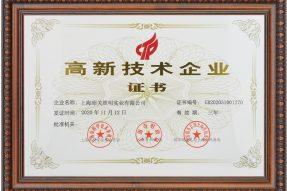"""【喜报】上海昭关照明荣获""""高新技术企业""""认证"""